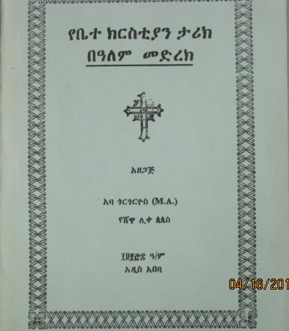 church_history_i_4c312b5bd0a71
